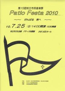 市民音楽祭