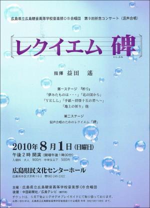 広島観音高等学校音楽部OB合唱団祈念コンサート