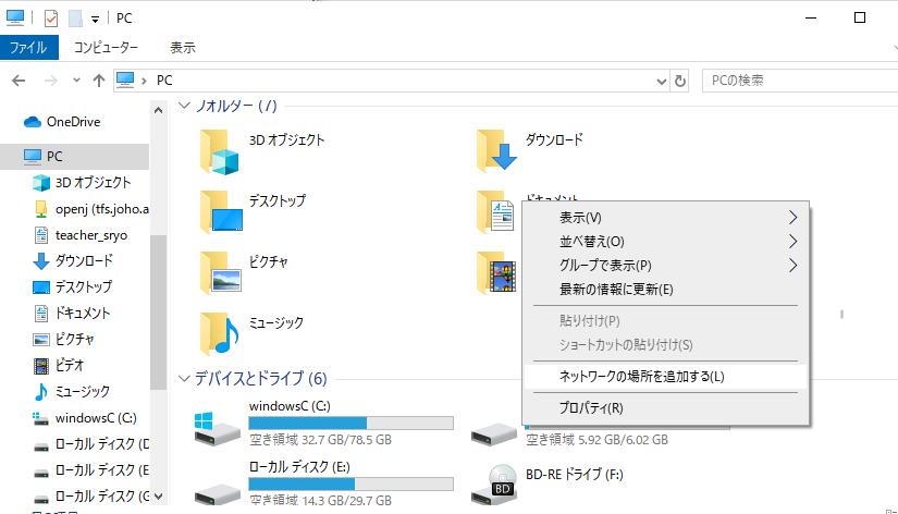 Windows10でのVPN接続